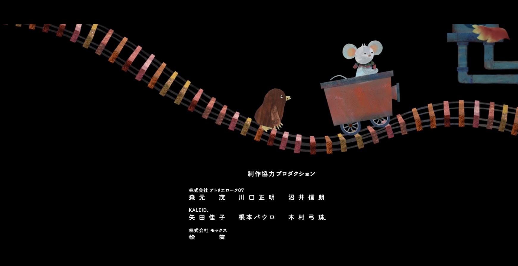 映画『GAMBA ガンバと仲間たち』 のエンドロールの背景画