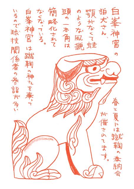 sample白峯神社