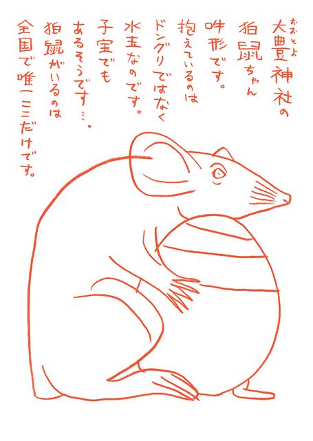 大豊神社-鼠-吽