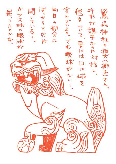 鷺森神社-阿