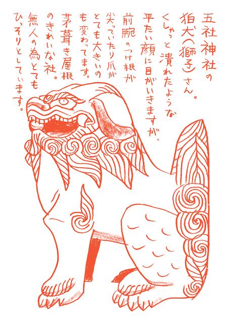 42五社神社