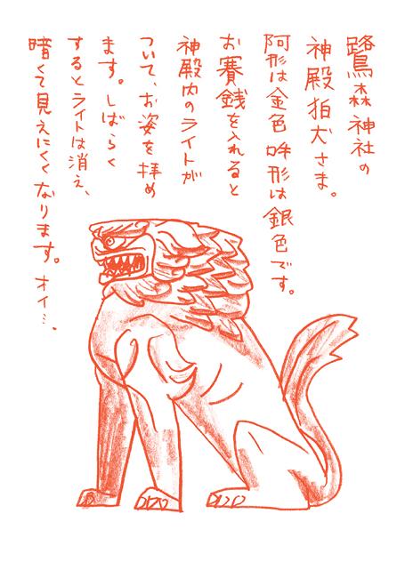鷺森神社-神殿狛犬
