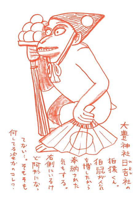 大豊神社-猿
