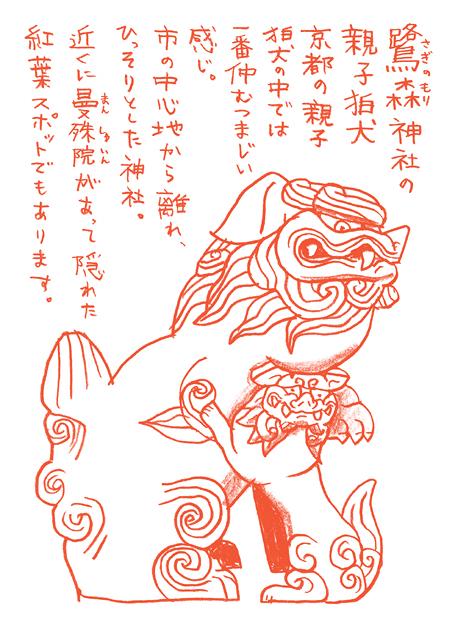 鷺森神社-吽