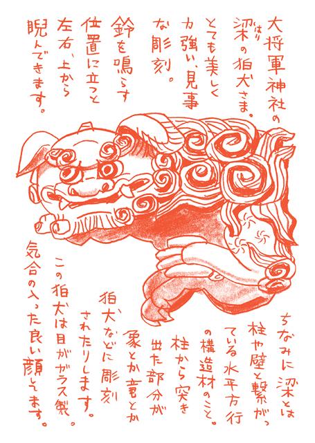 43大将軍神社-梁狛犬