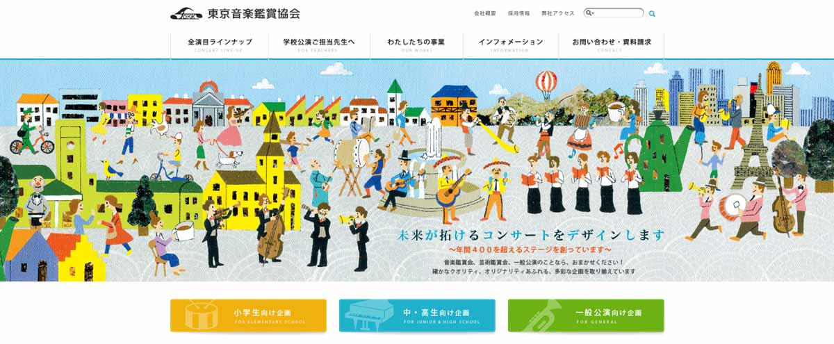 東京音楽鑑賞協会のWEBサイト イラスト