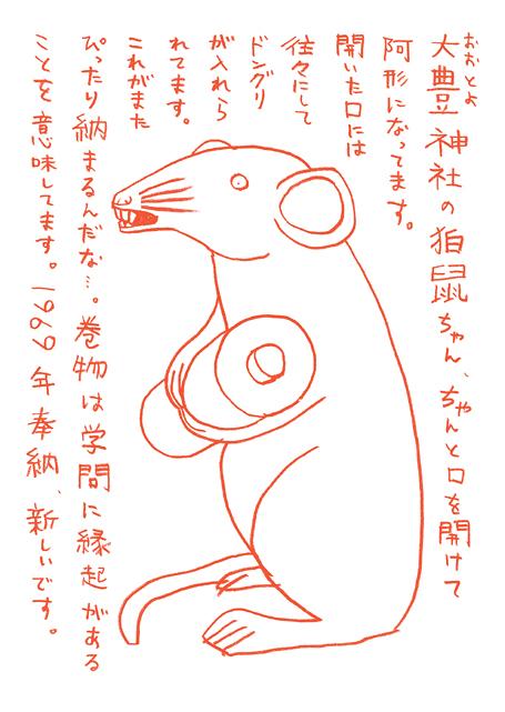 大豊神社-鼠-阿