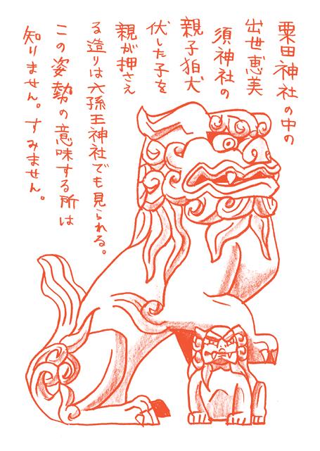 粟田神社-出世恵美寿神社