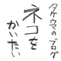 タケウマのブログ