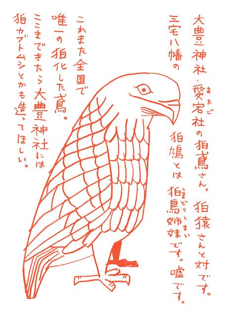 大豊神社-鳶