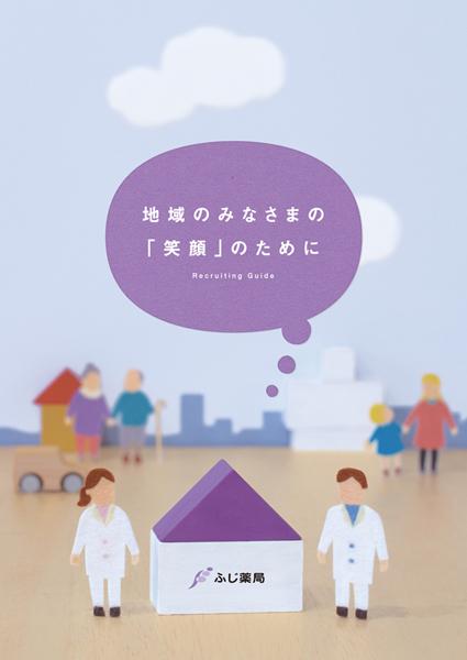 Fuji_Recruit_CS4_ol