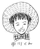 nakagawa kun