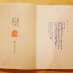 narijijibook_satake_02