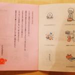narijijibook_satake_05