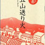 nariniji_toyokura_01