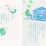 narinijibook_ikoma_05
