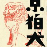 narinijibook_takeuma_01