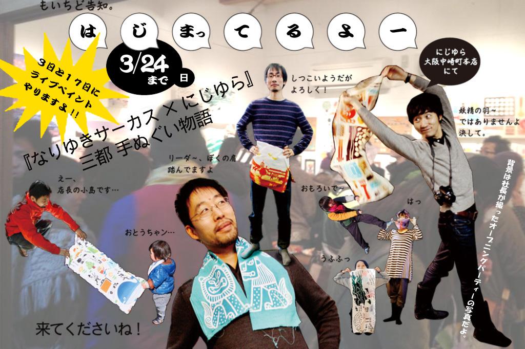 nariyuki_member3-1024x682_02