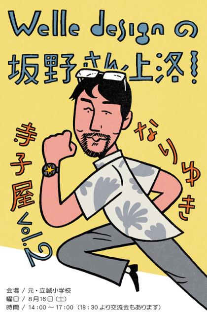 http://nariyuki-circus.com/wp-content/uploads/sample-2014.07.02-420x640.jpg