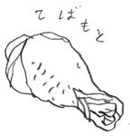 tebamoto