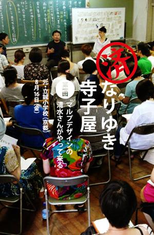 terakoya_title3-420x640